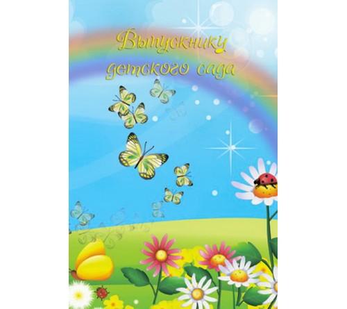 Папки тройные вертикальные Бабочки Выпускнику д/сада 20х30