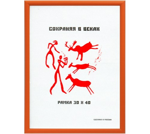 Ф/Рамка MN 30*40 пластик оранжевый Яркие Цвета               (18)