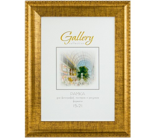 Рамка MPA Gallery  15*21  (641713-6)