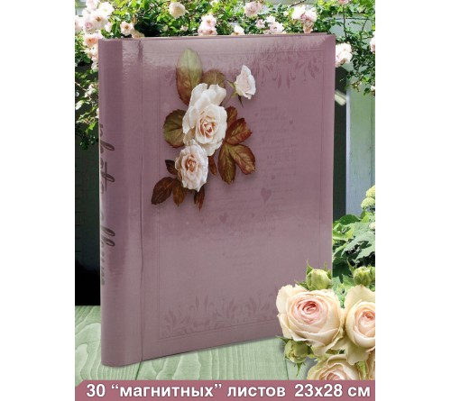 Ф/Альбом  Pioneer  (115394)  SA-30 Магн.листов (23*28)  Roses      (12)